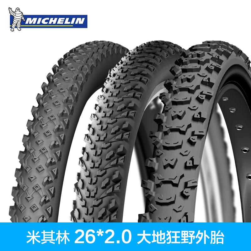法國米其林自行車輪胎26x2.0 DRY2/mud2山地車外胎排水防泥霸防滑