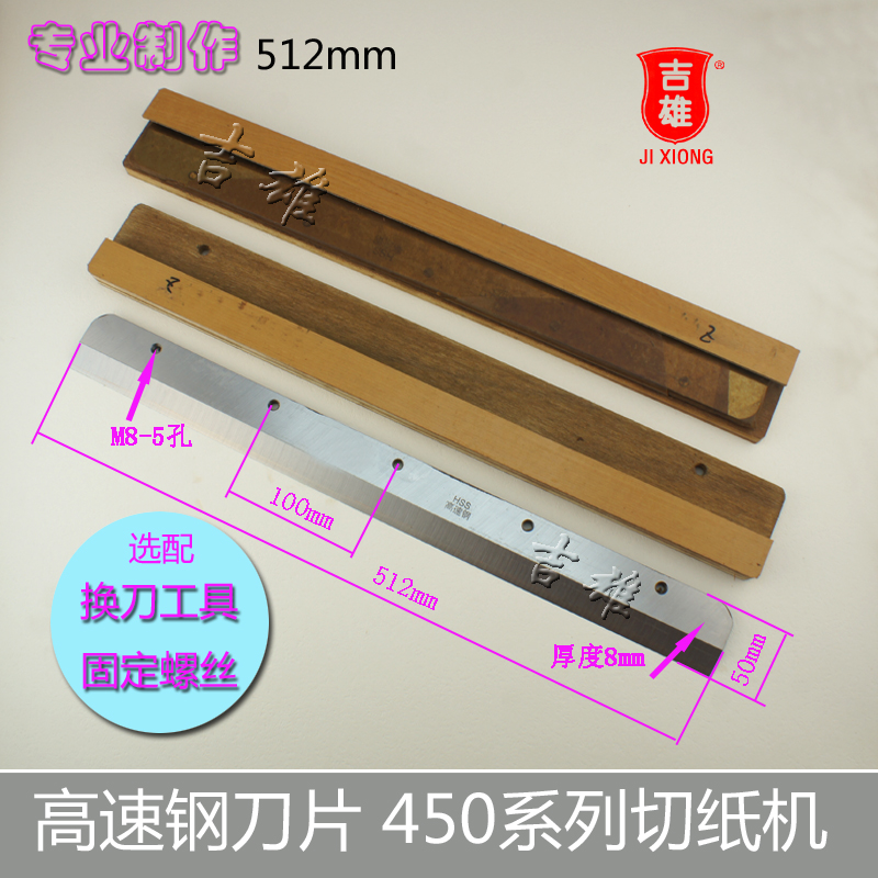 彩霸 惠宝450Z3切纸机刀片 裁纸机450V6 V7 V8 450Z 切纸刀高速钢