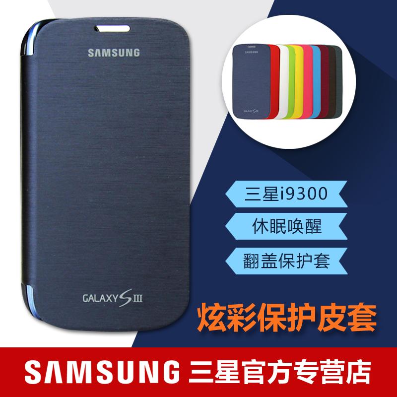 三星i9300原裝皮套 S3手機殼 i9308保護套 i9300手機套翻蓋 正品