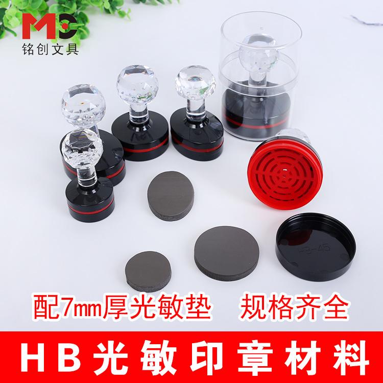 HB水晶柄印章材料配件 光敏材料批发 印章材料批发(配7MM垫子)