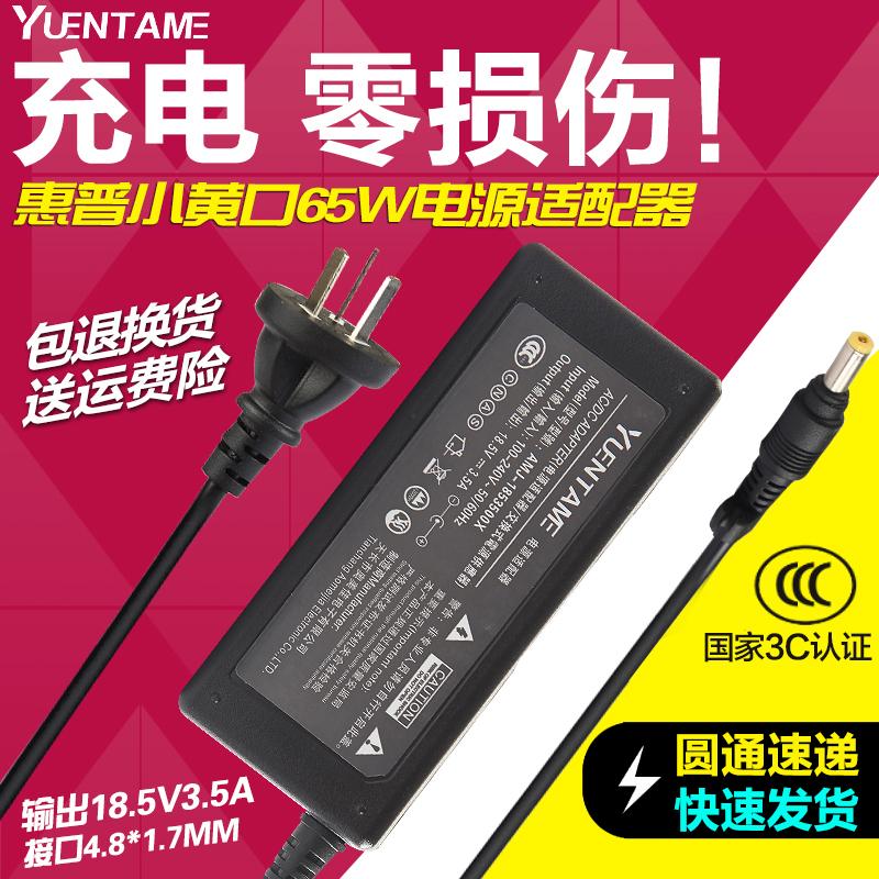 惠普康柏充電器V3000 CQ515 510 HP500 HP520膝上型電腦電源介面卡18.5V3.5A電源線NC6000/NC6120/NC6220