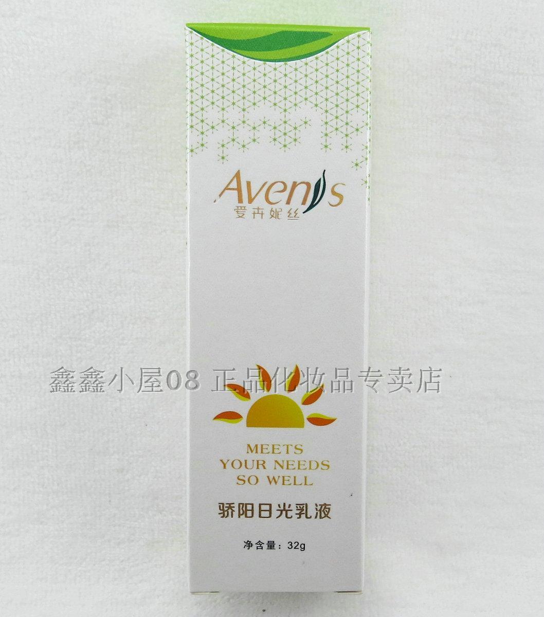 廠家授權 全國包郵 愛卉妮絲驕陽日光乳液 防護隔離乳液 送軟膜粉