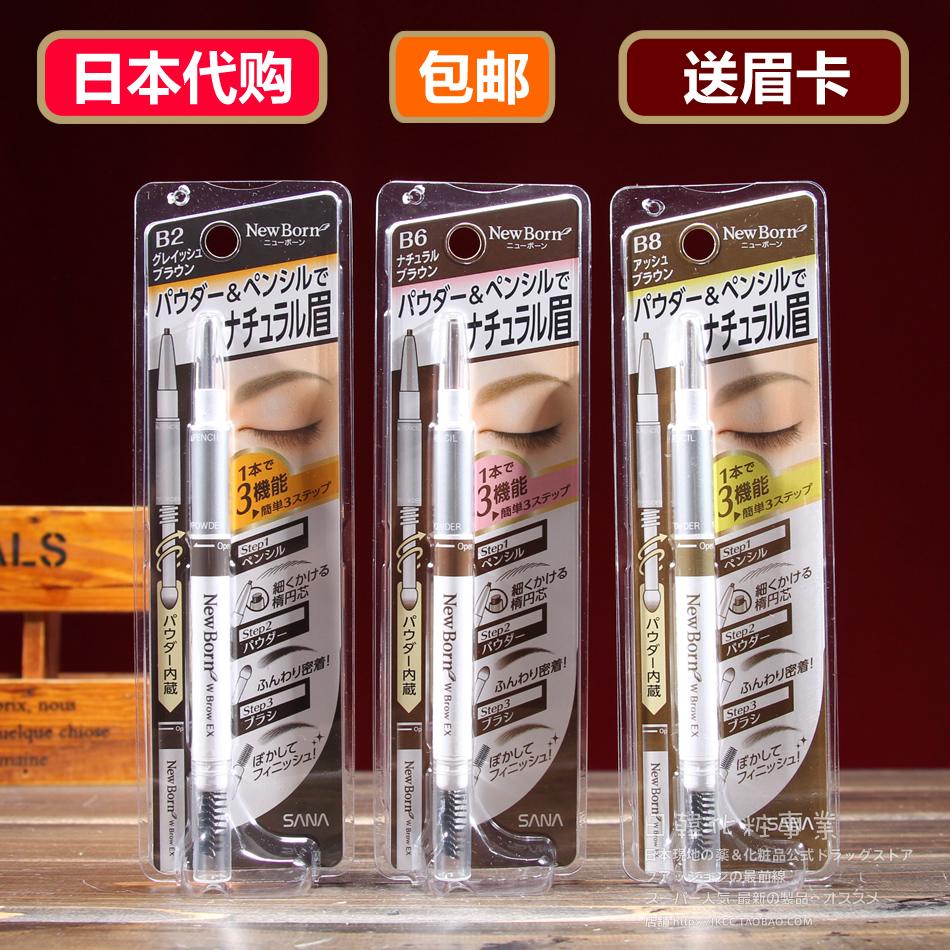 包郵日本代買 SANA三合一眉筆 眉採飛揚三用眉筆眉粉旋轉眉刷