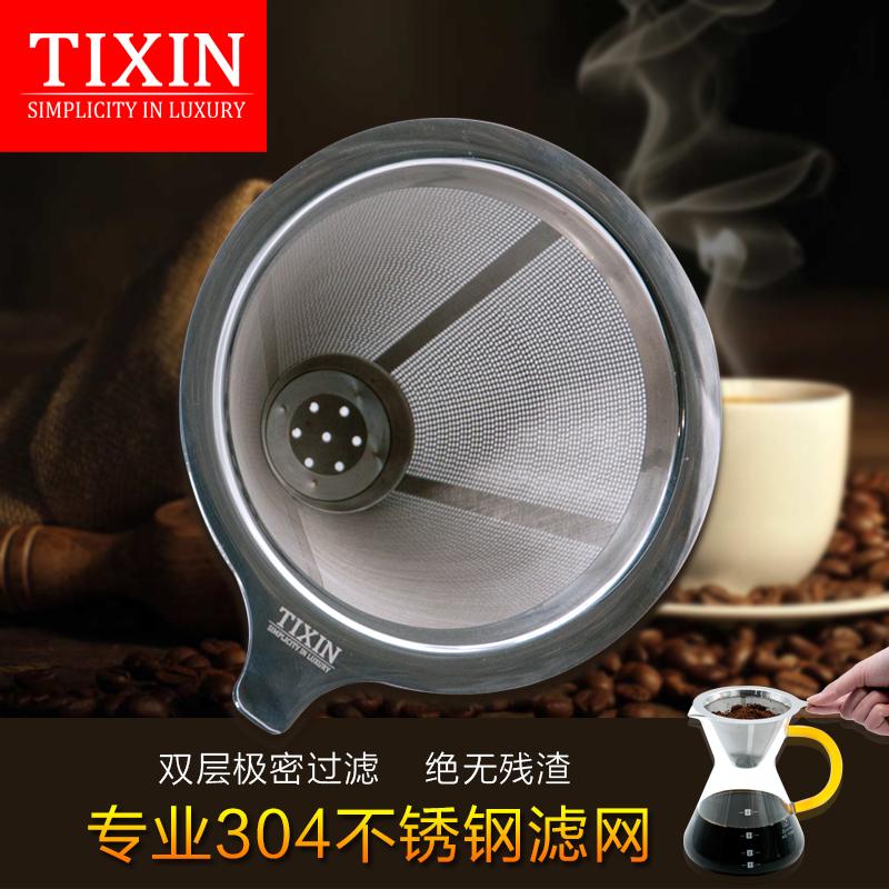 TIXIN/梯信 不鏽鋼手衝雙層咖啡過濾網 滴漏式免濾紙分享壺濾杯器