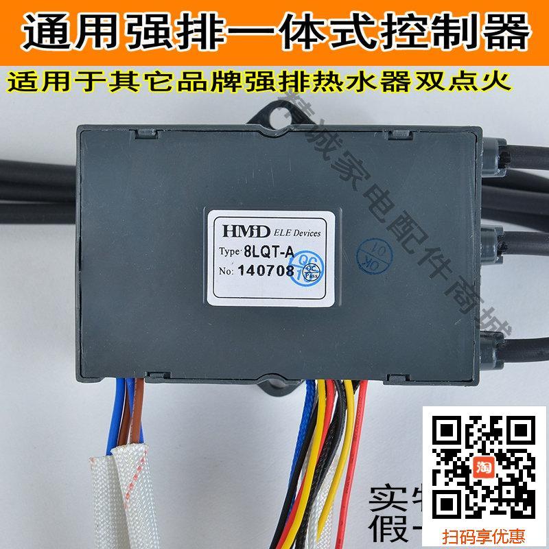 通用櫻雪康寶奇田強排熱水器雙點火脈衝點火器8LQT-A熱水器配件