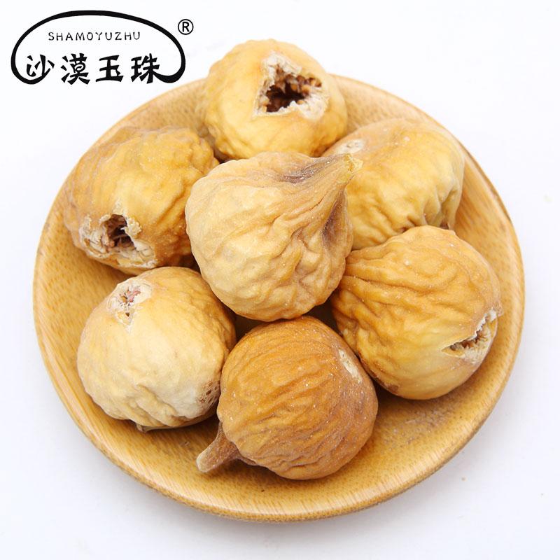 沙漠玉珠小无花果新疆特产新鲜水果干新货天然原味零食500g非蜜饯