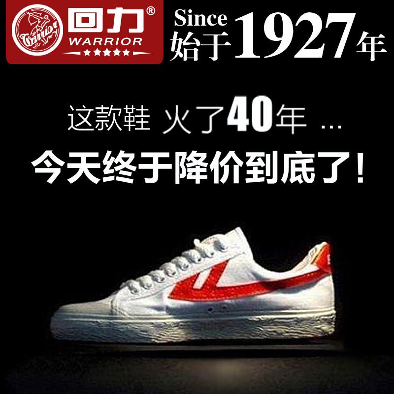 回力男鞋鞋子潮鞋情侶韓版青春潮流帆布鞋百搭低幫小白休閒鞋板鞋