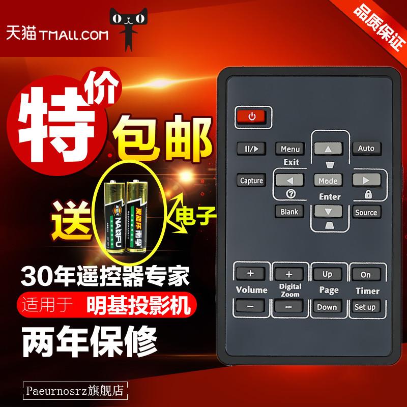包郵 BENQ/明基 510 514 MP515 投影儀遙控器投影機搖控器