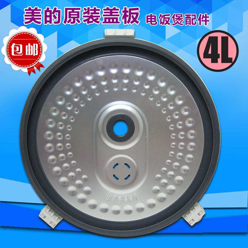 美的电饭煲MB-FS40J/FS50J/FS406/FS506盖板防溢盖板电饭锅盖板