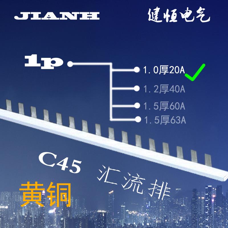 C45/DZ47 1p 断路器用 20A汇流排 黄铜1.0*5mm宽连接排空开连接条