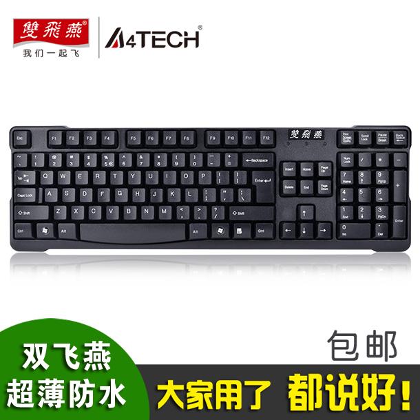 雙飛燕KR-6A有線遊戲鍵盤USB防水筆記本臺式電腦鍵盤網咖辦公家用