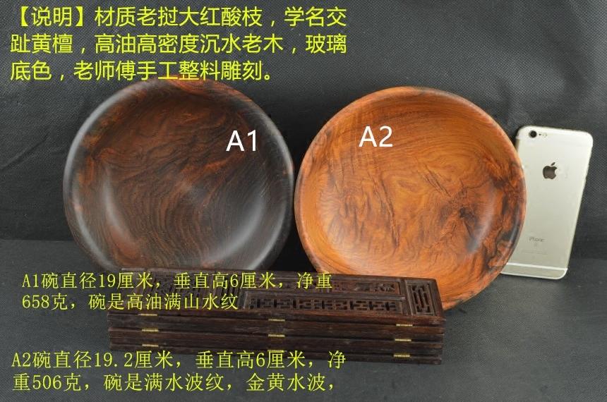 老挝大红酸枝木碗摆件红木家居客厅装饰品交趾黄檀实木瓜果盆摆设