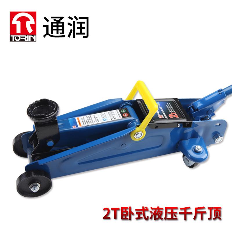 通润汽车用千斤顶  卧式液压千斤顶 手摇换胎专用汽修工具2吨-4T