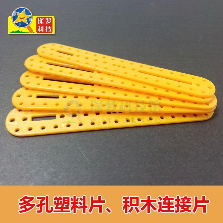 曲杆塑料條積木片 ABS多孔萬能連線片diy機器人模型材料 特價環保