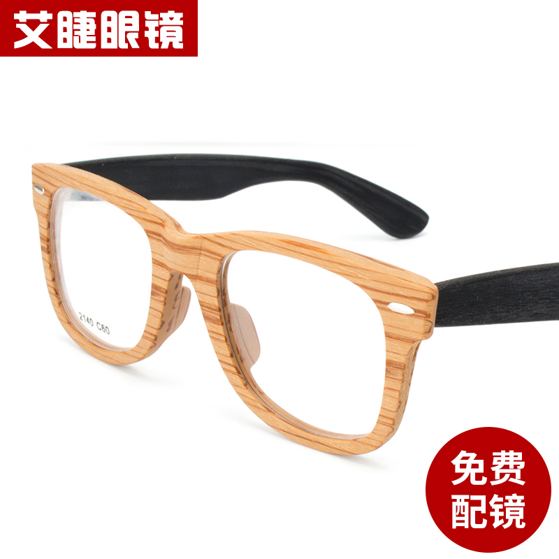 b8d10786e8 Ai eyelashes retro wood frame glasses male myopia can be equipped with a  korean version of the big face full frame eye glasses frame female tide  Glasses
