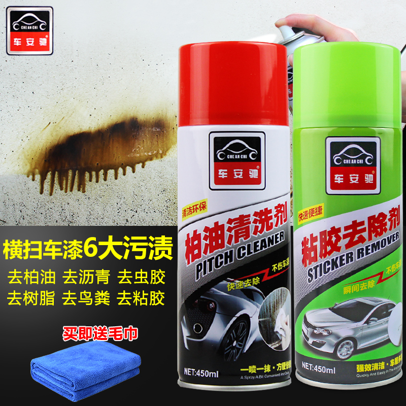 Buy Anchi Car Asphalt Asphalt Cleaner Automotive Paint Does