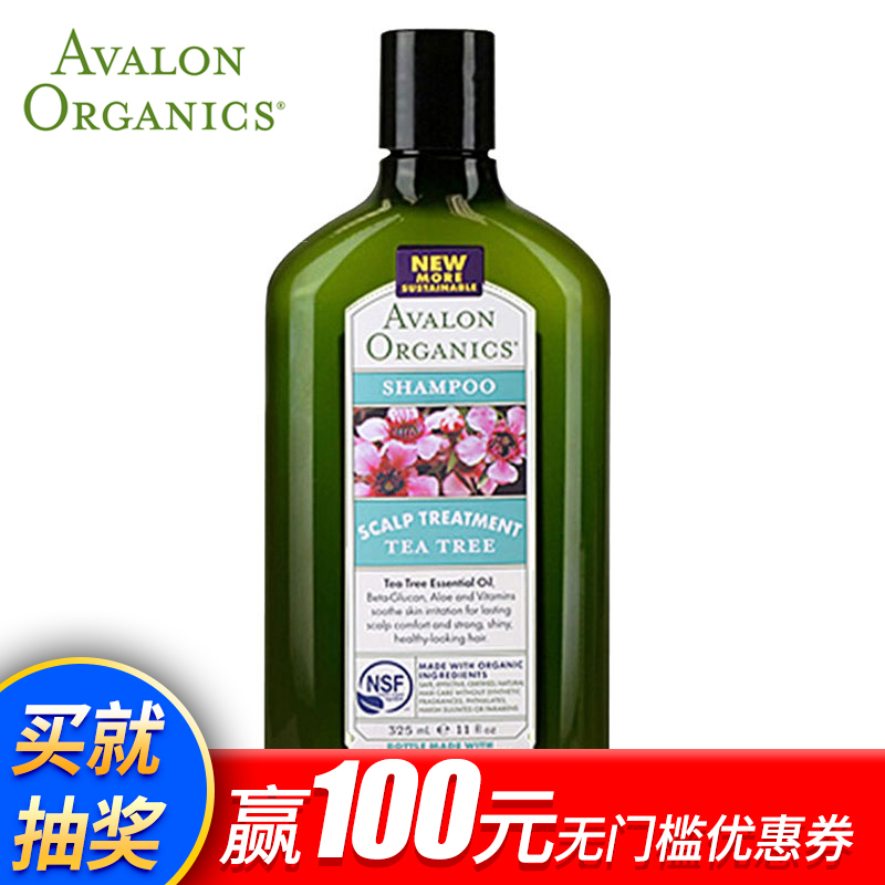 Avalon Organic Tea Tree Oil Cleansing Shampoo In Price On M Alibaba