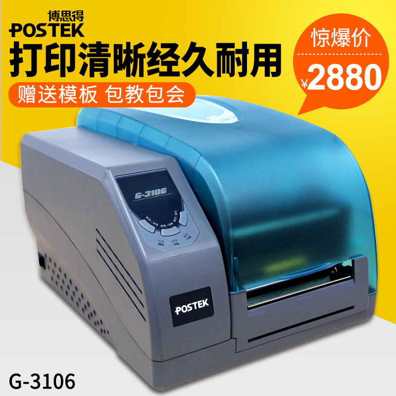 BARCODE PRINTER G-813 DRIVER PC
