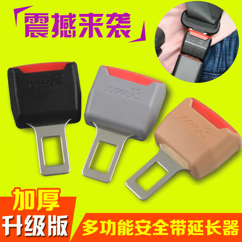 Buy Chery Qq Fengyun Cowin Eastar Car Seat Belt Buckle Clip Extender In Cheap Price On Alibaba