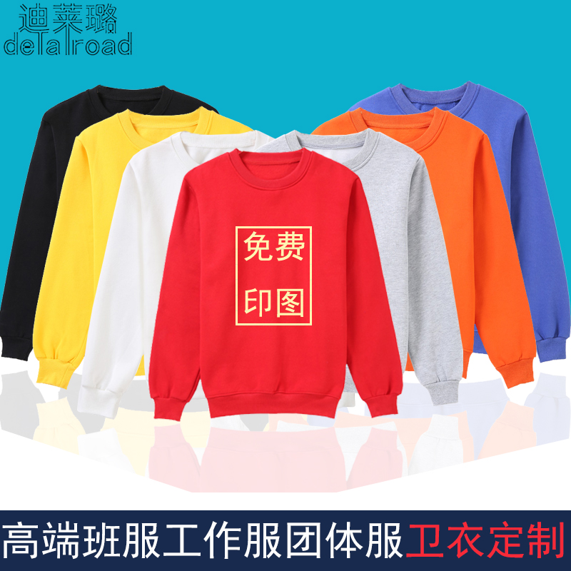 338bacc6745 Buy Class service custom baseball uniform sweater reunions clothes diy  advertising culture shirt long sleeve work clothes printed logo in Cheap  Price on ...
