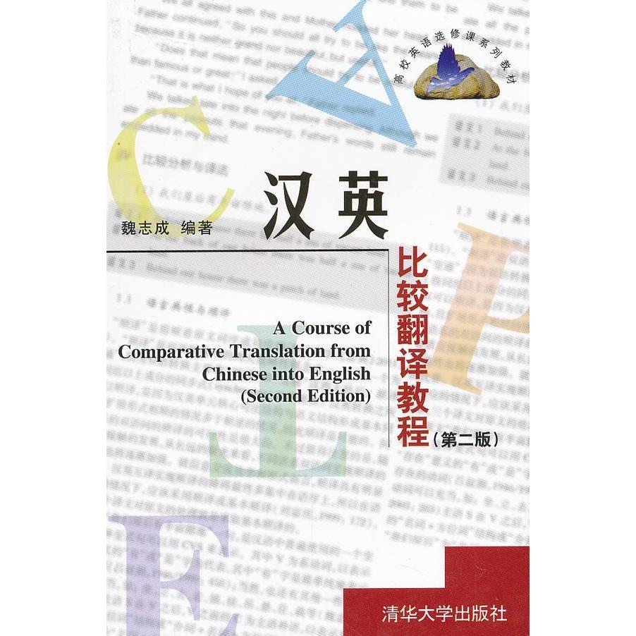 Buy Comparison of chinese and english translation tutorial