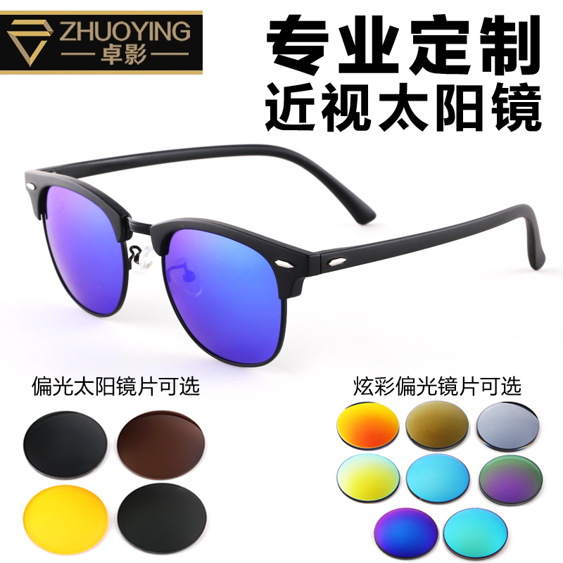 9f1814e07c Buy Customized color lenses myopia sunglasses retro fashion sunglasses  polarized sunglasses for men and women star models square iluminator in  Cheap Price ...