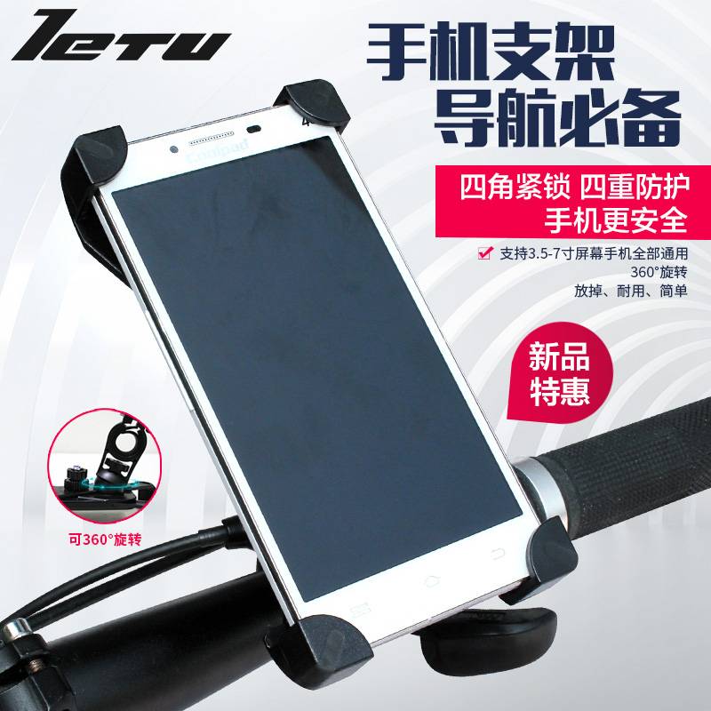 Buy Electric Cars Bike Mountain Bike Cell Phone Holder Cell Phone
