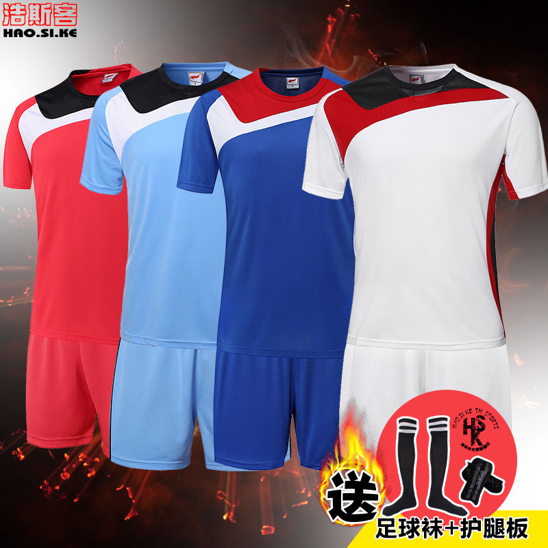 Football clothes suit male soccer clothes soccer training suit diy custom jersey  soccer jersey football game jersey customized 0072f5710