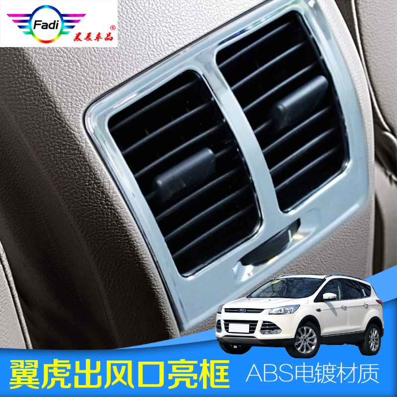 Ford Escape Rear Air Conditioning Vent Decorative Frame Strip Light Special Modified Armrest Bright Moulding In