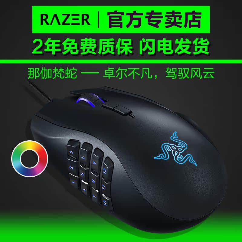Buy Razer/razer naga epic edition symphony version charging