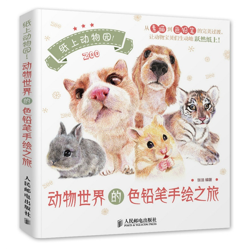 Buy Genuine books on paper zoo animal world tour painted color ...