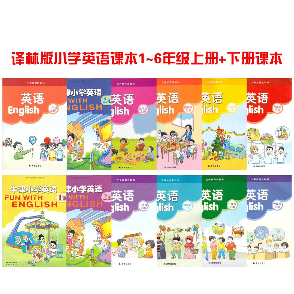 Buy Genuine yilin edition of primary school textbooks sixth