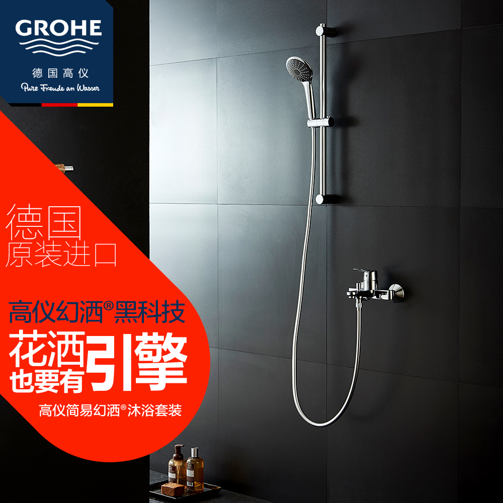 Buy German imports grohe shower set shower column combination ...