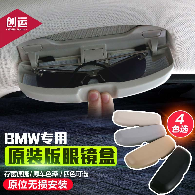 9ea41e7323e0 Glasses box yc bmw 5 series 3 series 7 series 1 series x1 x3 x4 refit  sunglasses car Glasses box clip