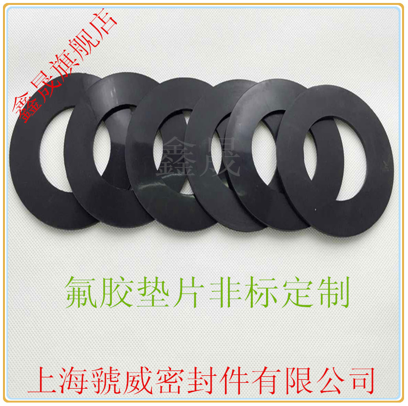 Buy High temperature resistant fluorine rubber gasket flange gasket ...