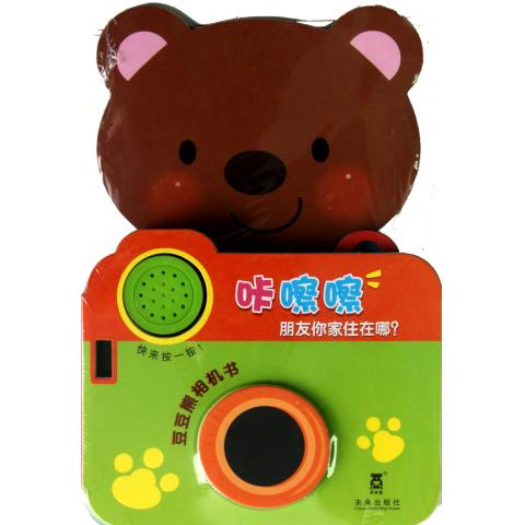 35cd25025e9 China bear beanie boo
