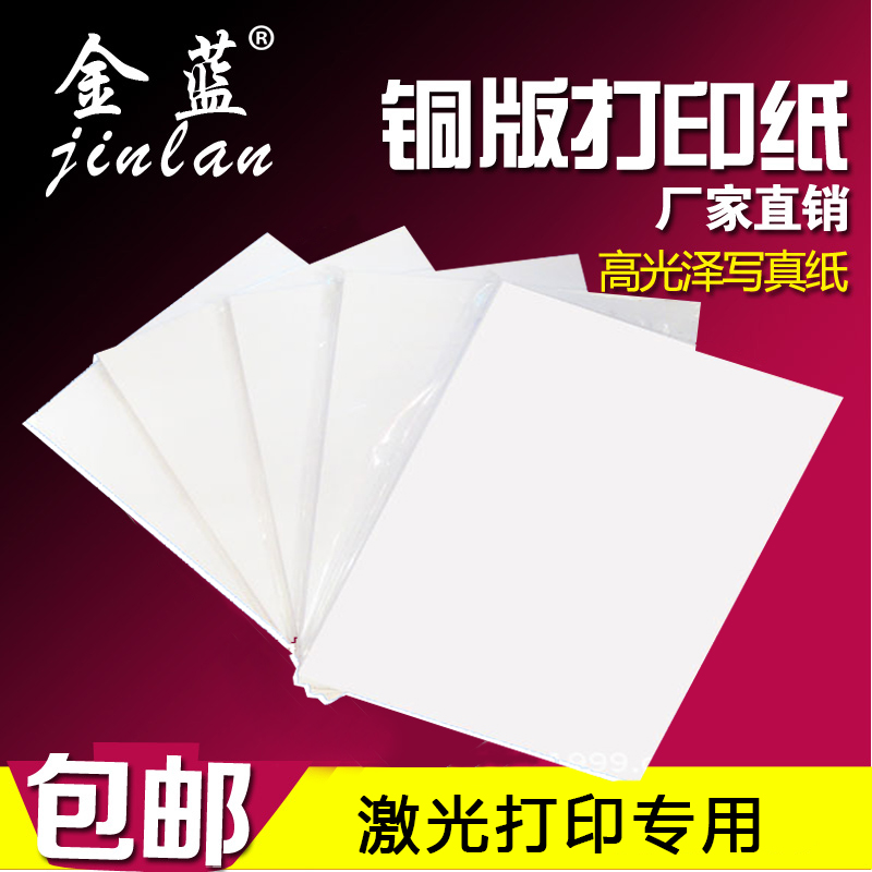 Buy laser high glossy matt coated paper a4 a3 double sided brush buy laser high glossy matt coated paper a4 a3 double sided brush with color laser paper color inkjet printing 157g200g shipping in cheap price on mibaba reheart