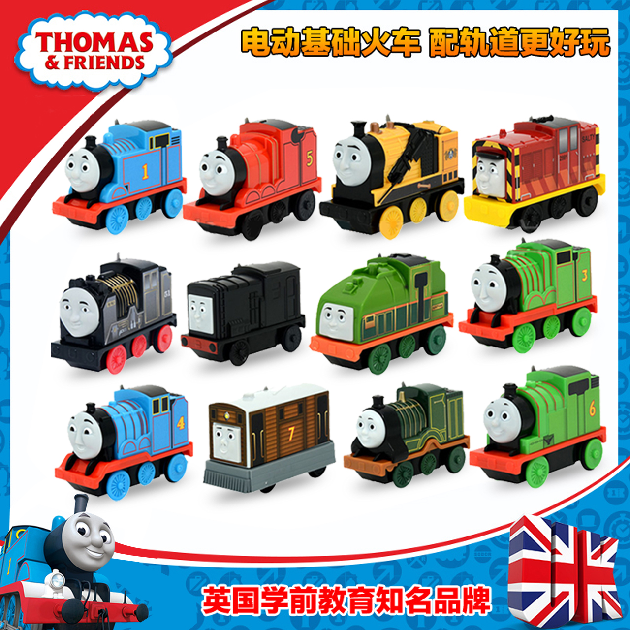 Buy Fisher thomas electric train toy electric rail car train bjp09
