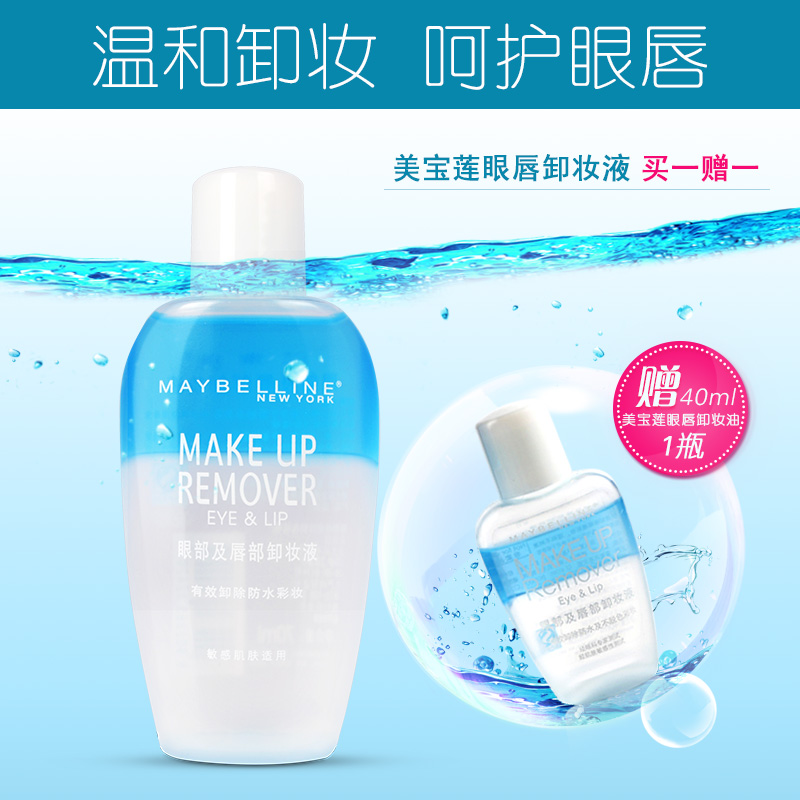 Buy Maybelline Eye And Lip Makeup Remover Mild Mild Makeup Remover Eyes Lips Makeup Remover Cleansing Oil Deep Water 70 Ml In Cheap Price On Alibaba Com