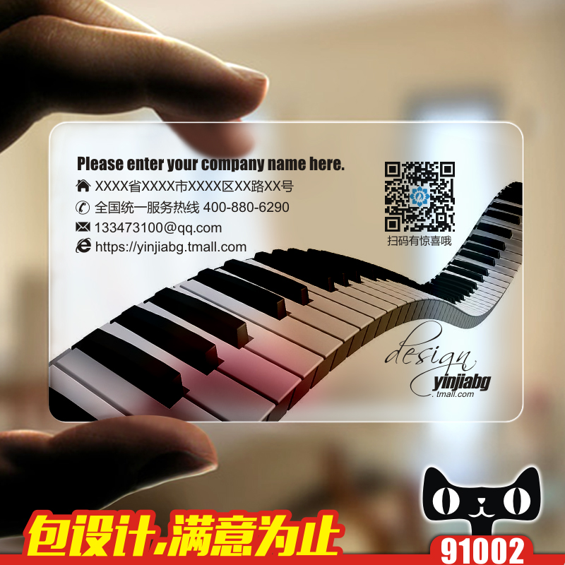 Buy Piano business card/business education and training business ...