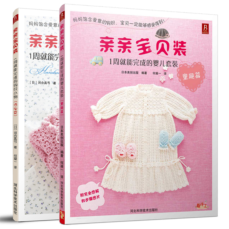 Buy Playful And Lively Articles Kiss Baby Equipment Baby Sweater