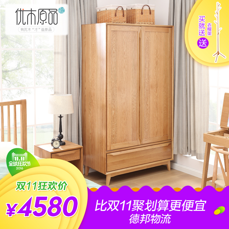 Genial Buy Pure Solid Wood Two Wood Wardrobe Closet With Pumping ...