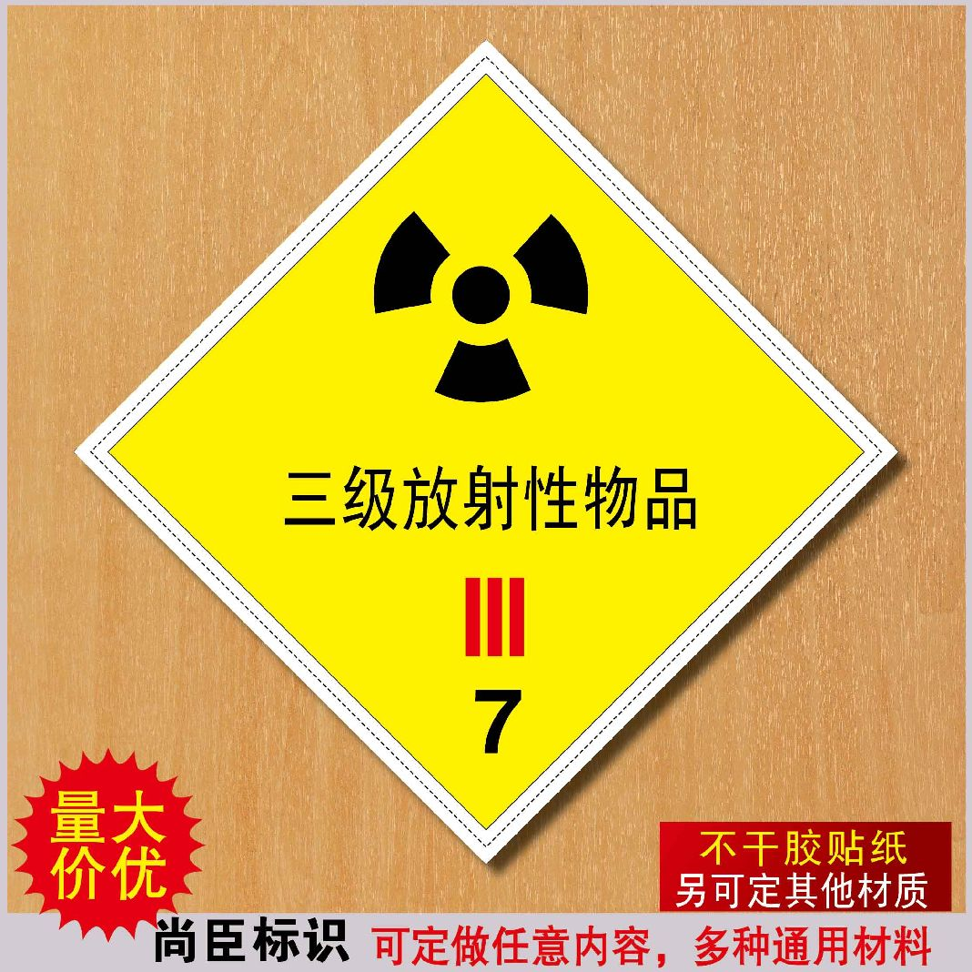Buy Second Grade Radioactive Dangerous Goods Road Transport Safety