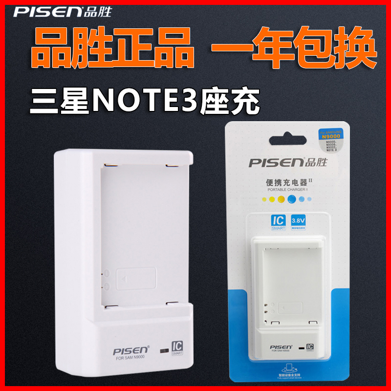 Buy Samsung note3 product wins charger special cradle n9006 n9008