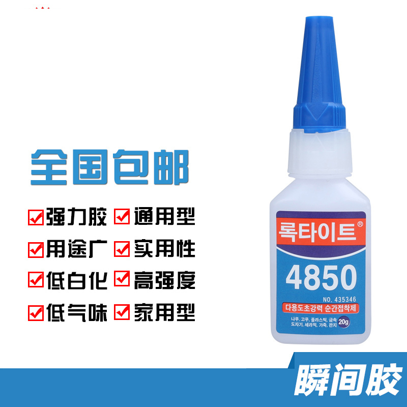 a54578eb080c Buy St. brand loctite 4850 universal glue strong glue drying transparent  acrylic glass adhesive wood leather in Cheap Price on Alibaba.com