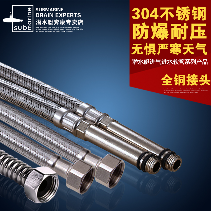 Buy Submarine hose stainless steel bellows proof toilet water heater ...
