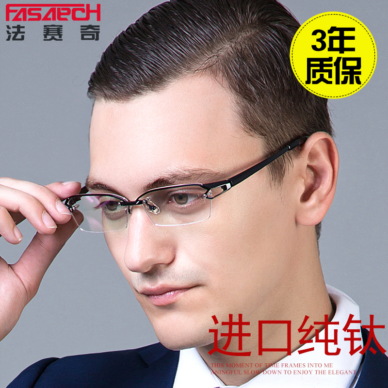 0704395b02 Titanium frames male myopia rimmed glassframe hipsters finished half frame  eye box frames with glasses business