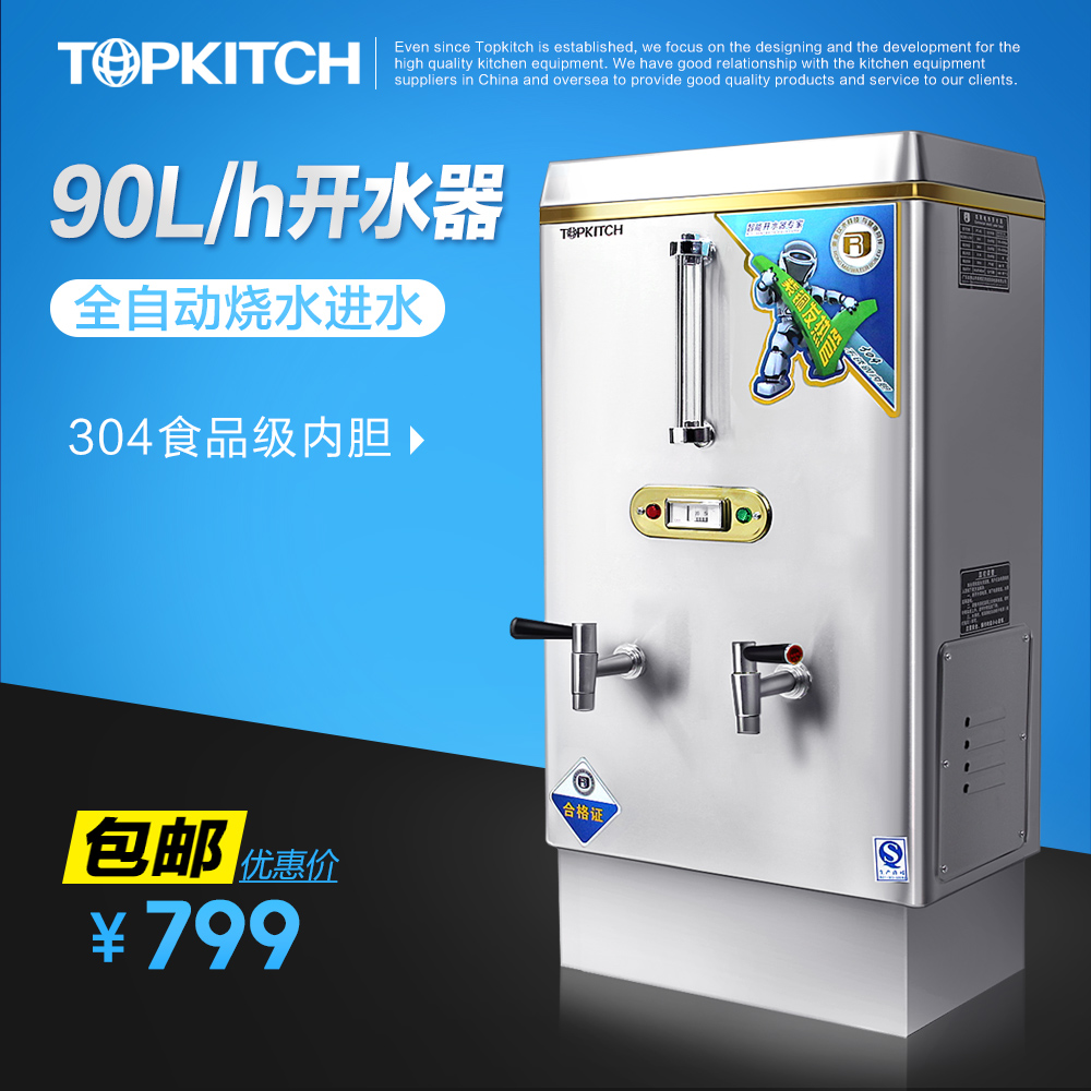 Buy Topkitch commercial water boiler automatic water boilers ...