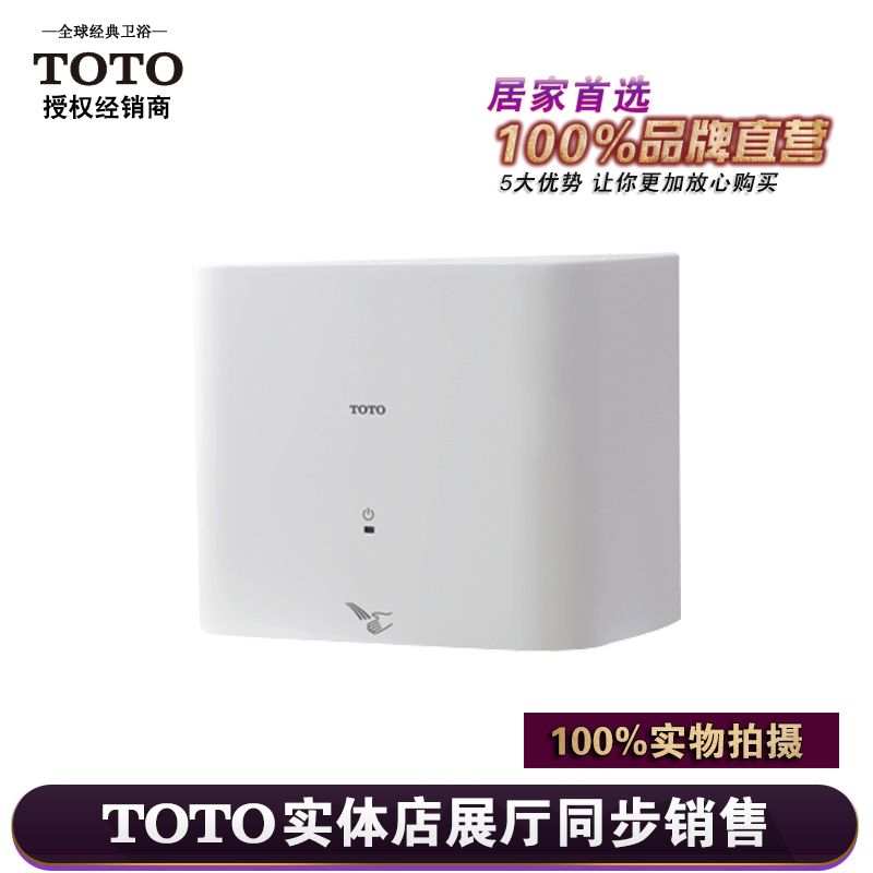 Buy Toto genuine induction TYC123W wall exposed to high speed hand ...