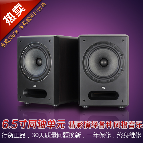 Buy Voioe Fever Bookshelf S865B 65 Inch Active Listening Hifi Coaxial Speakers Computer In Cheap Price On Alibaba
